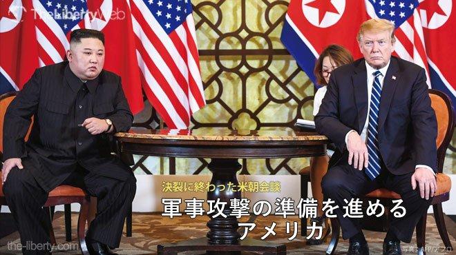 決裂に終わった米朝会談 軍事攻撃の準備を進めるアメリカ