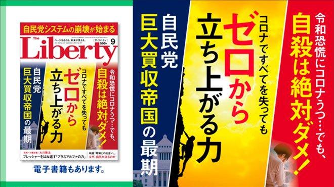 「ゼロから立ち上がる力」「自民党巨大買収帝国の最期」「自殺は絶対ダメ! 」 「ザ・リバティ」9月号、7月31日発売