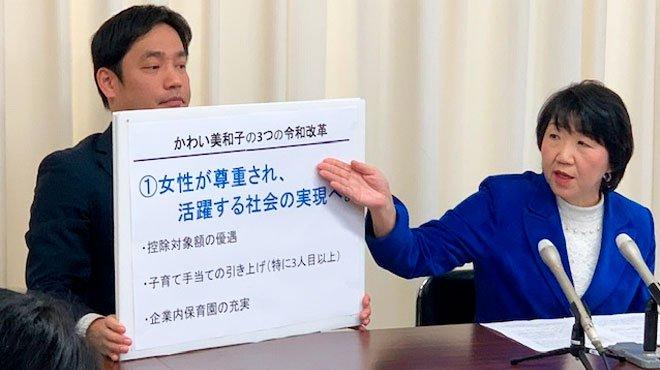 次期衆院選 幸福実現党の河井美和子氏が山口一区から出馬を表明