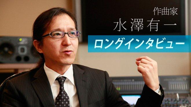 作曲家・水澤有一、ロングインタビュー!