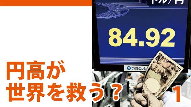 円高が世界を救う?-有事のドルから有事の円へ(1)
