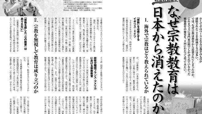 なぜ宗教教育は日本から消えたのか  (前編)