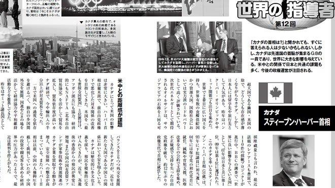 【世界の指導者12】カナダ  スティーブン・ハーパー首相