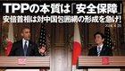 TPPの本質は「安全保障」 安倍首相は対中国包囲網の形成を急げ