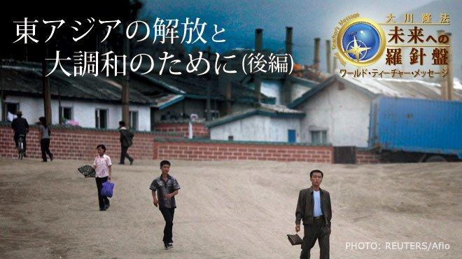 東アジアの解放と大調和のために(後編)