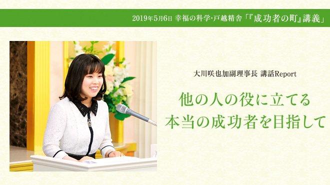 他の人の役に立てる本当の成功者を目指して - 大川咲也加副理事長 講話Report