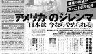 臓器移植大国  アメリカのジレンマ  「日本は今ならやめられる」