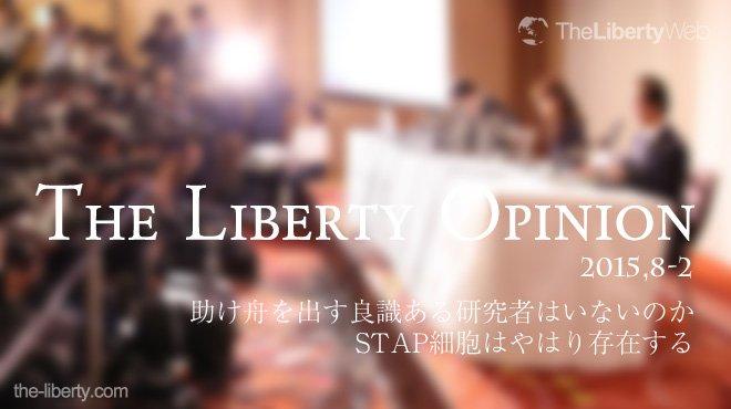 STAP細胞はやはり存在する - 助け舟を出す良識ある研究者はいないのか - The Liberty Opinion 2