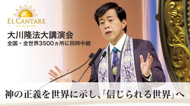 神の正義を世界に示し、「信じられる世界」へ - 大川隆法大講演会 全国・全世界3500カ所に同時中継