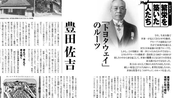 繁栄を築いた人たち  「トヨタウェイ」のルーツ 豊田佐吉