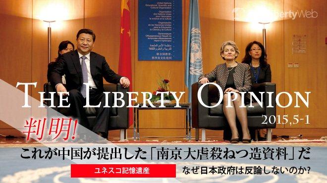 ユネスコ記憶遺産 判明! これが中国が提出した「南京大虐殺ねつ造資料」だ - ユネスコ記憶遺産なぜ日本政府は反論しないのか? - The Liberty Opinion 1