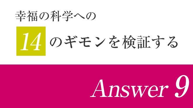新宗教15の疑問 - Part2 幸福の科学への14のギモンを検証する Q&A9