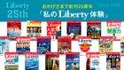 おかげさまで創刊25周年  「私のLiberty体験」