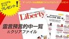 ザ・リバティWeb購読者にオリジナルグッズ・プレゼント