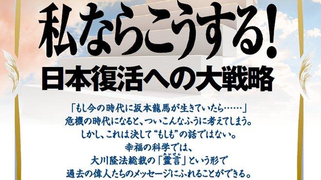 私ならこうする!日本復活への大戦略