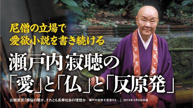 天台宗の尼僧で 小説家として活躍中の瀬戸内寂聴氏の守護霊が語る「仏教の本質」とは