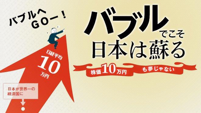 バブルでこそ日本は甦る - 株価10万円も夢じゃない