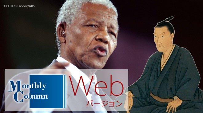 吉田松陰からマンデラまで貫く思想 (Webバージョン) - 編集長コラム