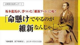 坂本龍馬が日本維新の会に一喝。つくられた橋下維新ブーム