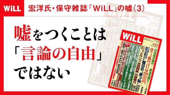 嘘をつくことは「言論の自由」ではない 【宏洋氏・保守雑誌「WiLL」の嘘(3)】