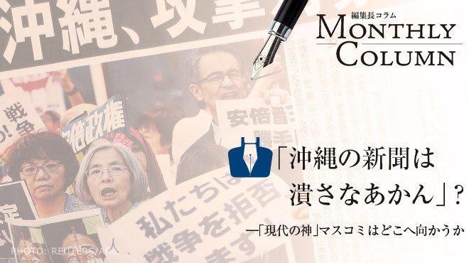 「沖縄の新聞は潰さなあかん」? ――「現代の神」マスコミはどこへ向かうか - 編集長コラム