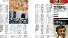 【世界の指導者4】イラン・イスラム共和国大統領  マフムード・アフマディネジャド