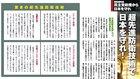 【民主党政権から日本を守れ】(4)