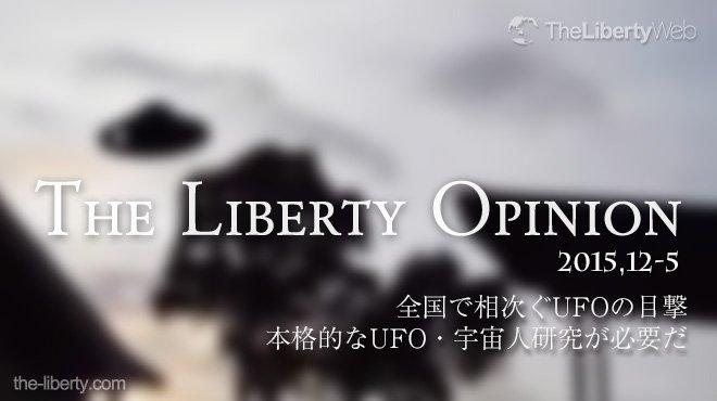 全国で相次ぐUFOの目撃 - 本格的なUFO・宇宙人研究が必要だ - The Liberty Opinion 5