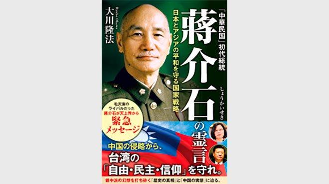 霊言で蒋介石が「南京大虐殺」の存在を否定 日本は台湾と中国のどちらを選ぶか