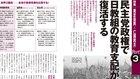 政界三国志【3】日教組の支配