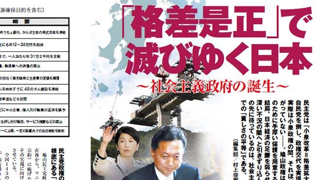 「格差是正」で滅びゆく日本