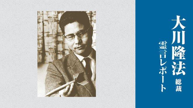 「宇宙開発の父」が語る豊かな発想をするヒント - 「ロケット博士・糸川英夫の独創的未来科学発想法」 - 大川隆法総裁 公開霊言抜粋レポート
