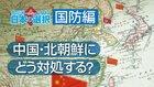 参院選 中国・北朝鮮にどう対処する?(そもそも解説)