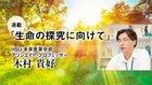 生命と自然(1) 【HSU・木村貴好氏の連載「生命の探究に向けて」】