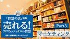 売れる! プロフェッショナルの智慧 営業・接客販売マーケティング - 『智慧の法』特集 - Part3
