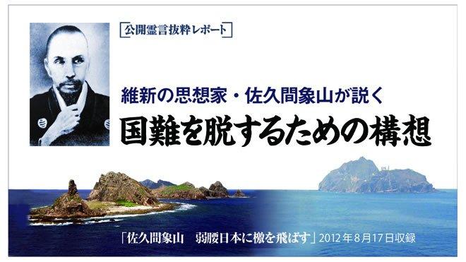 佐久間象山の霊言 竹島、尖閣、歴史問題で問われる日本の正義
