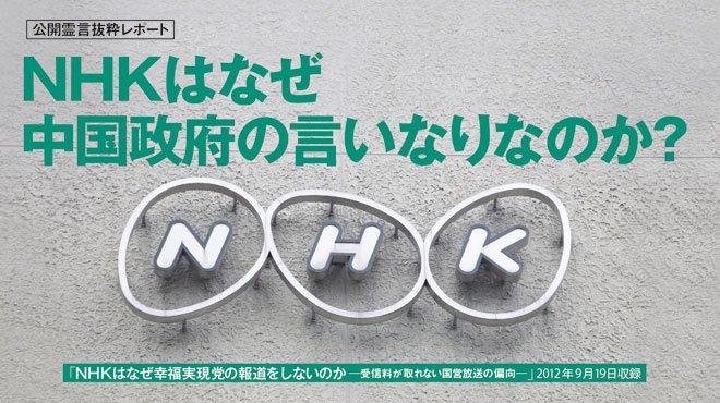 NHKの尖閣・中国報道が中国寄りなのは、なぜか?
