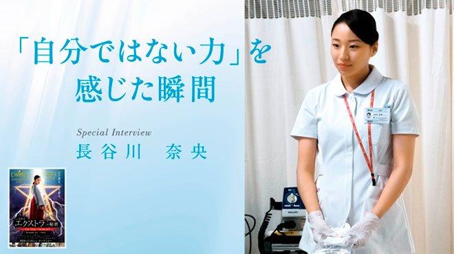 「自分ではない力」を感じた瞬間 - Special Interview 長谷川奈央