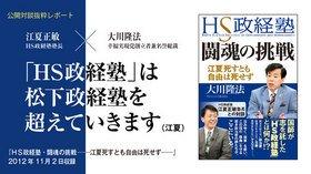 幸福の科学「HS政経塾」が松下政経塾を超える理由とは?