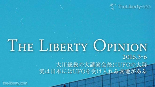 大川総裁の大講演会後にUFOの大群 - 実は日本にはUFOを受け入れる素地がある - The Liberty Opinion 6