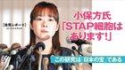 【会見レポート】小保方氏「STAP細胞はあります!」 この研究は「日本の宝」である