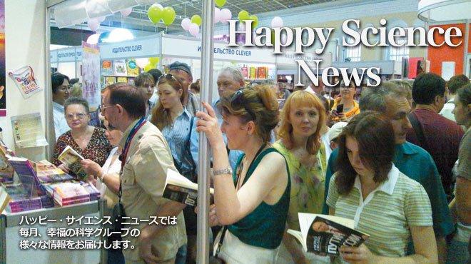 1600冊突破 大川総裁の著作シリーズが全世界で大反響- Happy Science News - The Liberty 2014年9月号