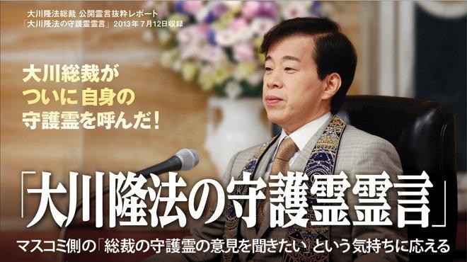 参院選投票目前 幸福実現党の大川隆法党総裁が、ついに自身の守護霊の霊言に挑む!