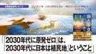 日本建国の神・国之常立神が「日本の降伏か、幸福かを選べ」
