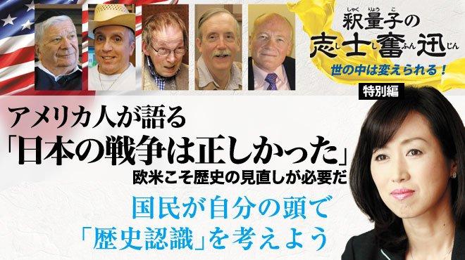 国民が自分の頭で「歴史認識」を考えよう - 幸福実現党党首 釈量子の志士奮迅 世の中は変えられる! 特別編 - アメリカ人が語る「日本の戦争は正しかった」欧米こそ歴史の見直しが必要だ