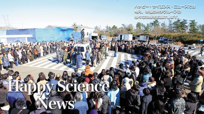 Happy Science News The - Liberty 2012年3月号