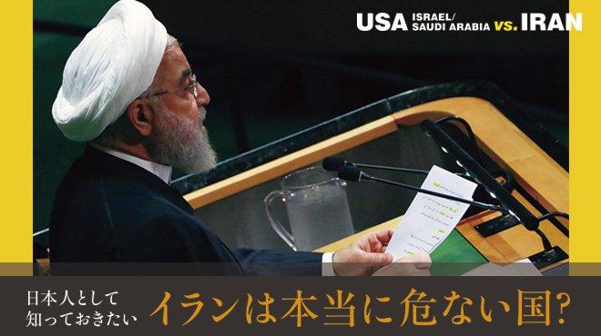 日本人として知っておきたい イランは本当に危ない国?