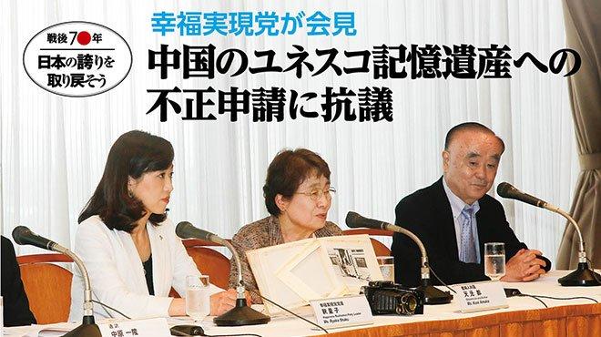 幸福実現党が会見 中国のユネスコ記憶遺産への不正申請に抗議