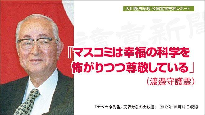 幸福の科学で読売新聞・渡邉恒雄氏(守護霊)が「大放言」