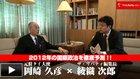 2012年世界はこうなる 国際政治編 岡崎久彦スペシャルインタビュー【動画】